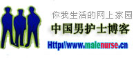 中国男护士博客